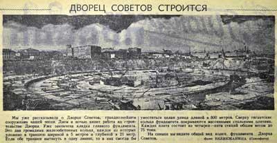 Пионер_правда_26_сент_1938_400