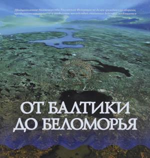 1_От Балтики до Беломорья 300