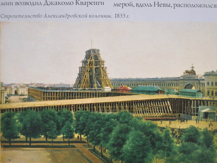 2_Стр-во Алекс колонны 1833 700
