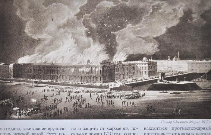 3_Пожар в Зим дворце 1837 700