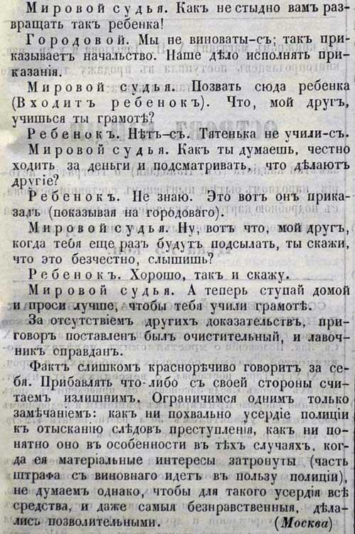 Всеобщая газета 28 сент 1867 500 2