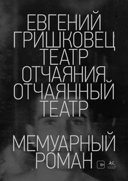 Гришковец_250