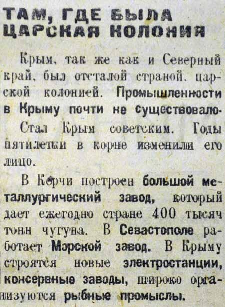 Пионер_правда_29_дек_1933_450