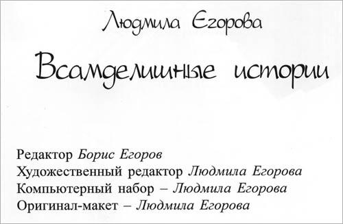 Егорова_информ_500
