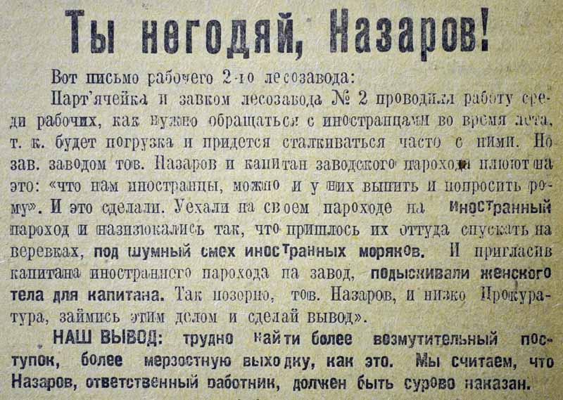 Волна_24_июня_1928_800