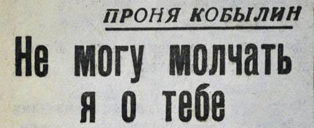 Сев_комс_29_июня_1934_450_фр