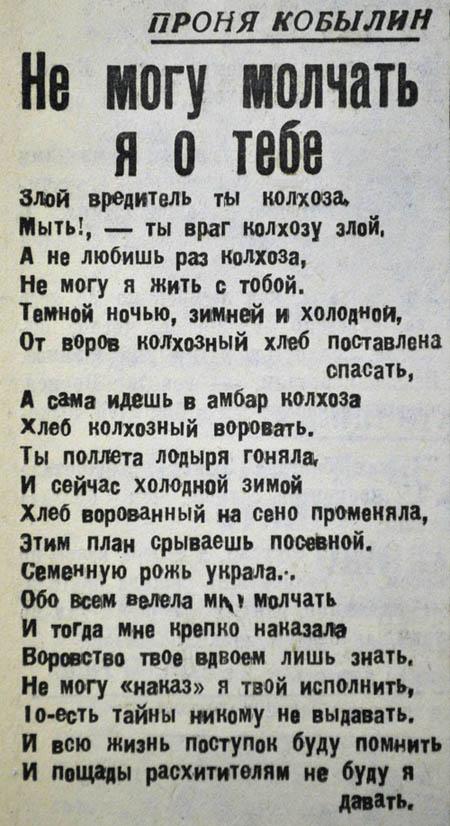 Сев_комс_29_июня_1934_450