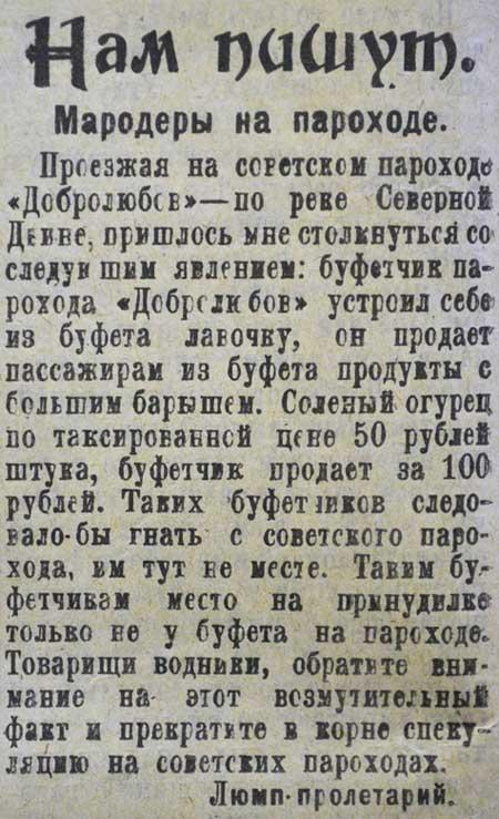 1_Изв Архгубревкома и Архгубкома РКП 26 авг 1920 450