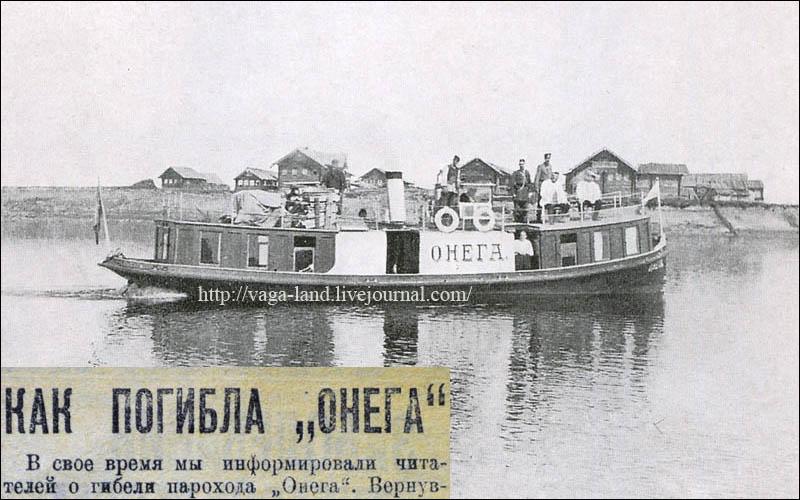 Пароход_ОНЕГА_1910_загол_800 вз