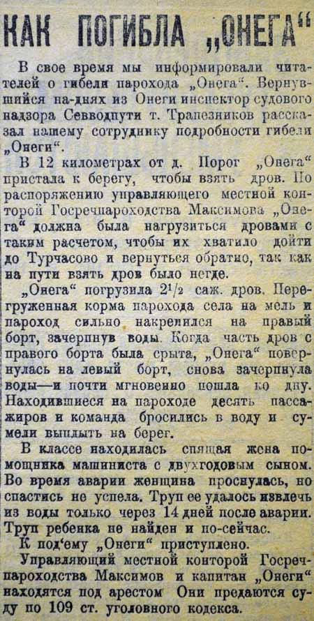 Правда Сев 8 июня 1929_450