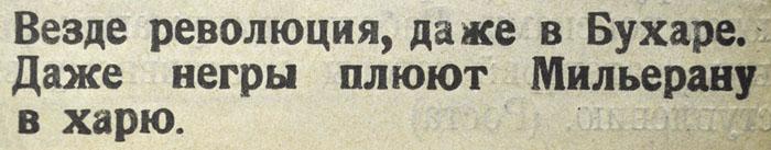 Ай, Моська...Изв Архгубревкома и Архгубкома 12 сент 1920 700