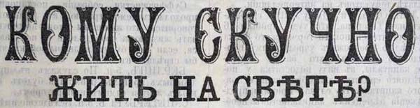 Голос Севера 6 февр 1907 фр 600