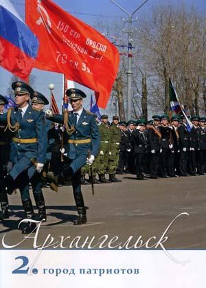 13_Арх город патриотов 300