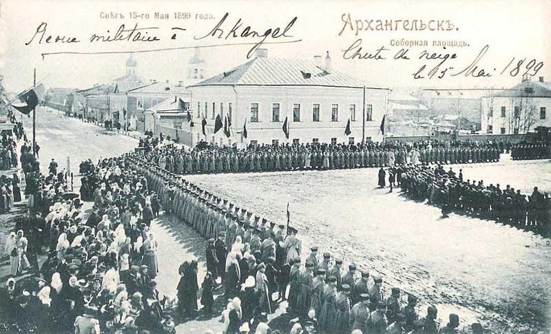 Соборная площадь 1899 800