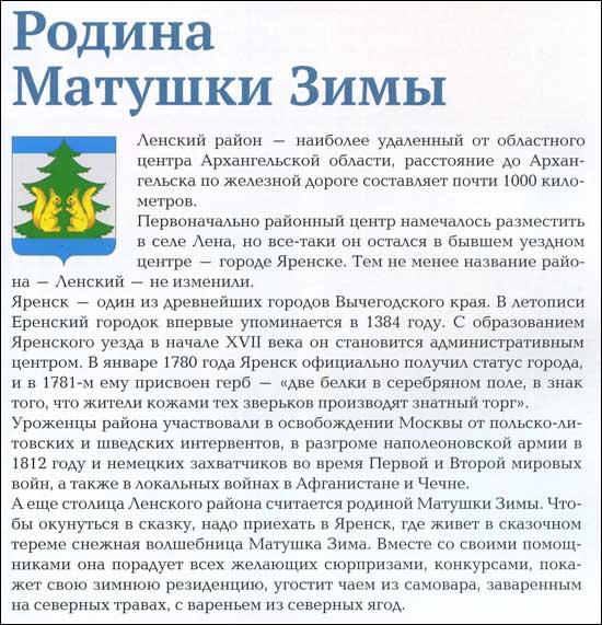 04_Ленский_текст_550