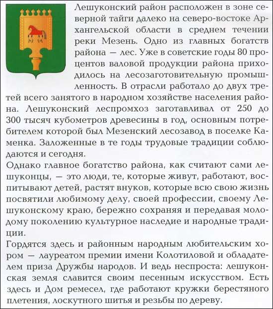 09_Лешуконский_текст_550