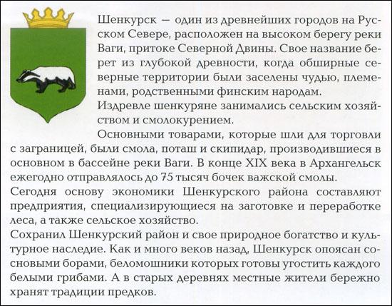 Шенкурск_текст_800