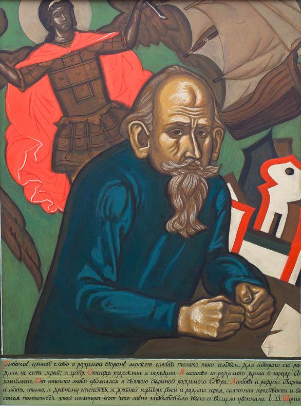 Тычков Максим Алексеевич 1977 гр Борис Шергин 2010 2013 дер масло АОМИИ2