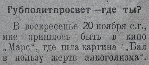 Красный Север флот 25 ноября 1921 1 500