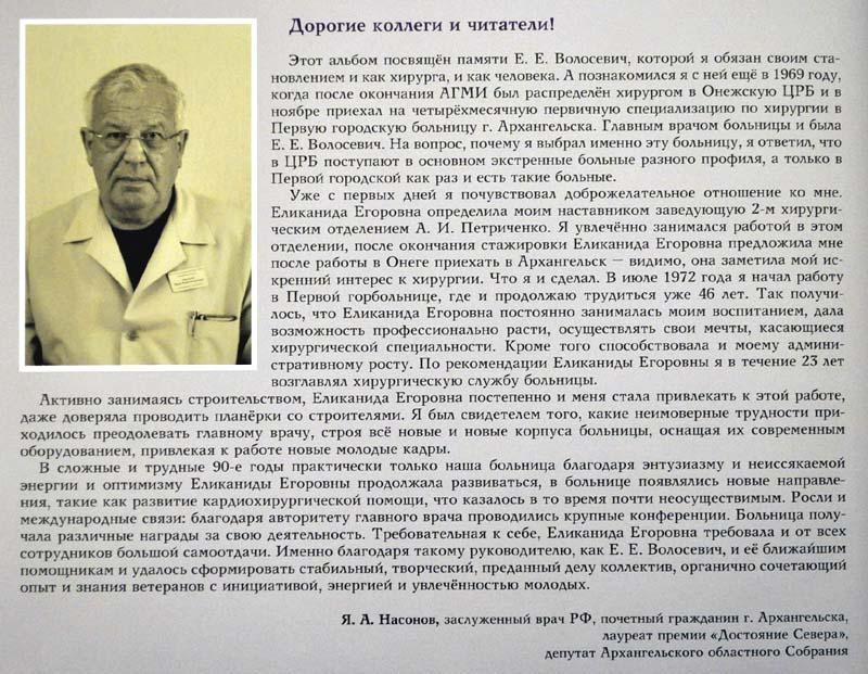 03_Насонов_800