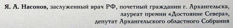 04_Насонов_800