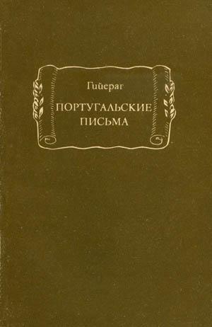 1_Гийераг_300