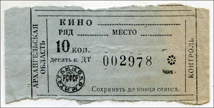 2_Гийераг_билет_700