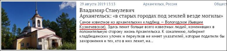1_Станулевич_Вологодское_черта