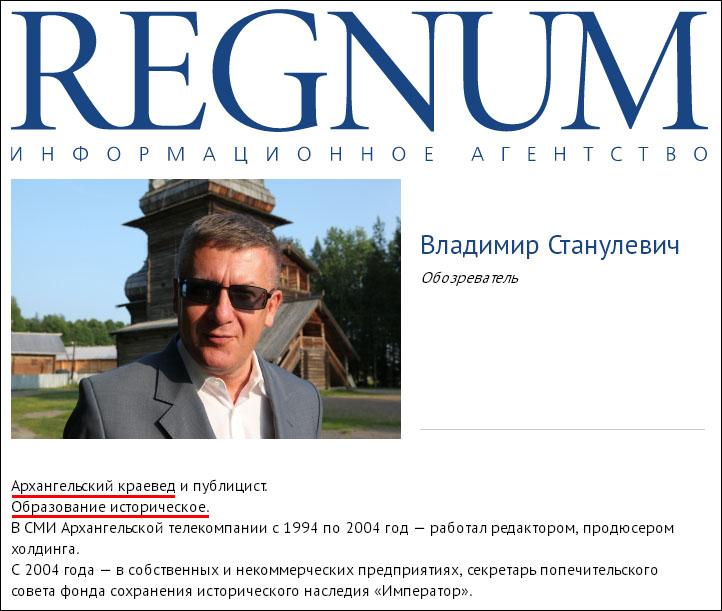 Станулевич_Регнум_2