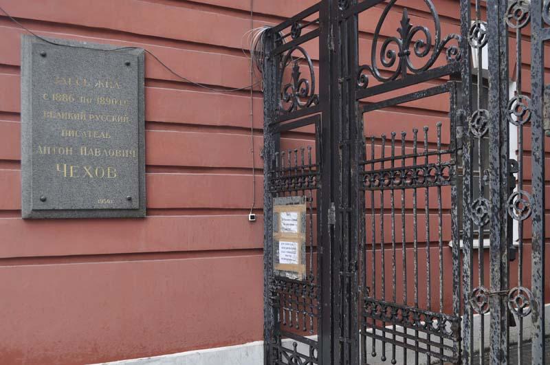 музей Чехова 1 800