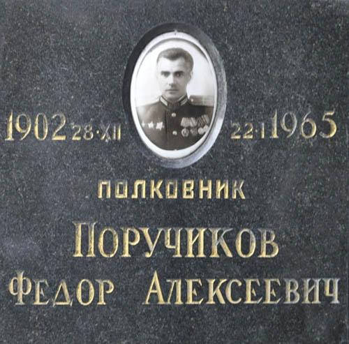 Полковник Поручиков 500