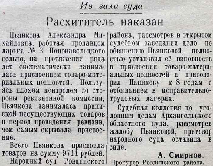 Красная Вага (с.Ровдино) 9 февр. 1956 700