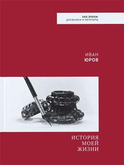 Юров_250