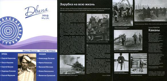 1_Двина_три стр_600