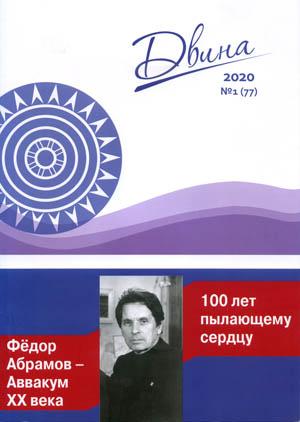 Двина_2020_№1_ориг300