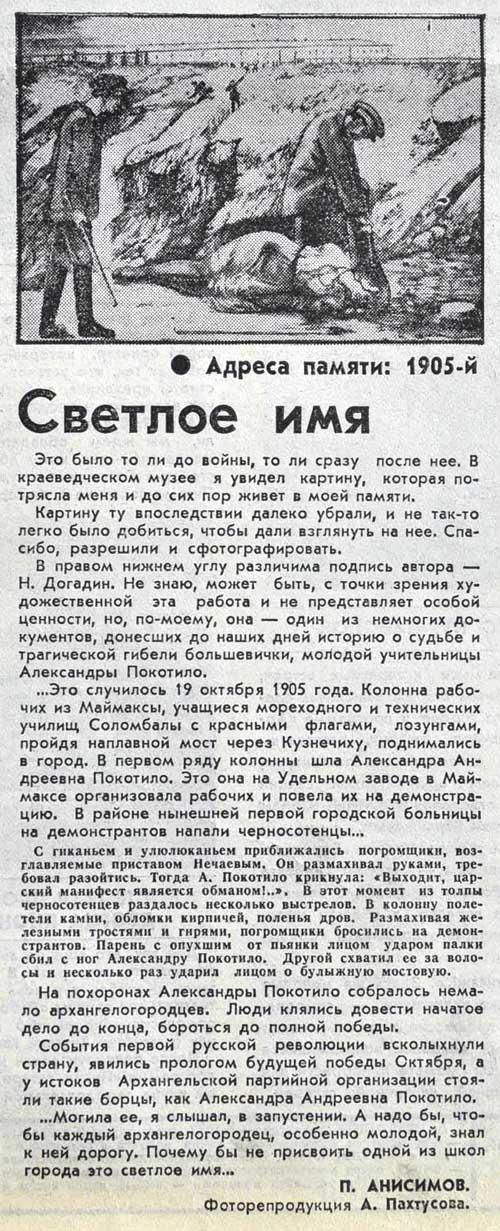 Сев комс 20 июня 1987 500