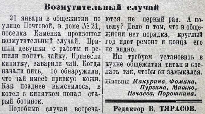 Маяк коммунизма Мезень 28 янв 1960 700