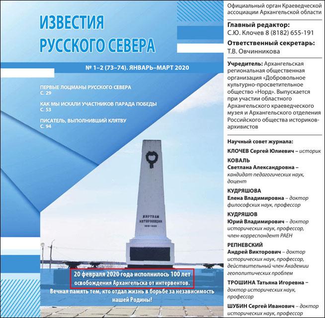 Известия_1-2_654_крас