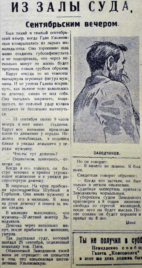 Комсомолец 29 сент 1928 500