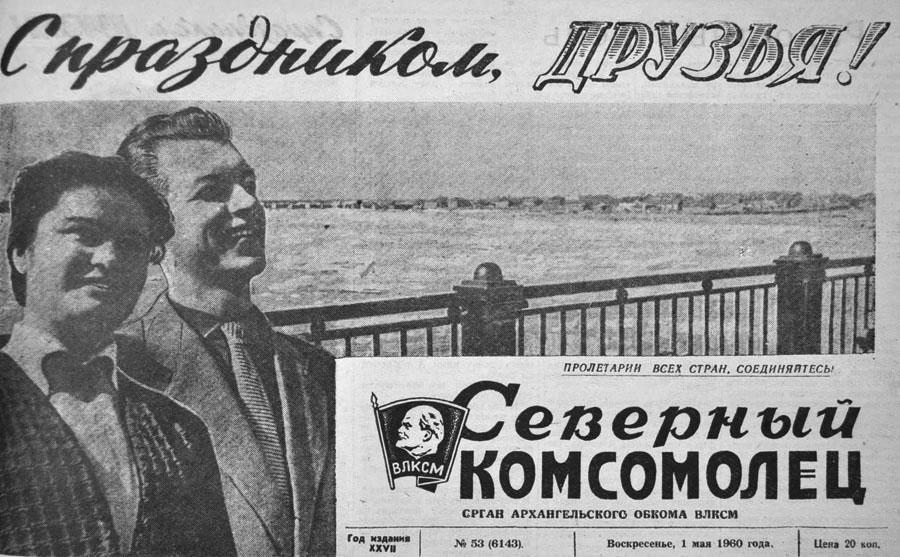Сев комс 1 мая 1960 900