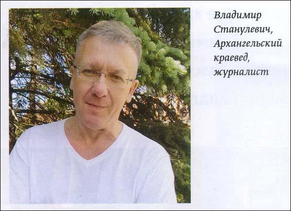 PLUS_2019_июнь-июль_Неизв_война_Станулевич 600
