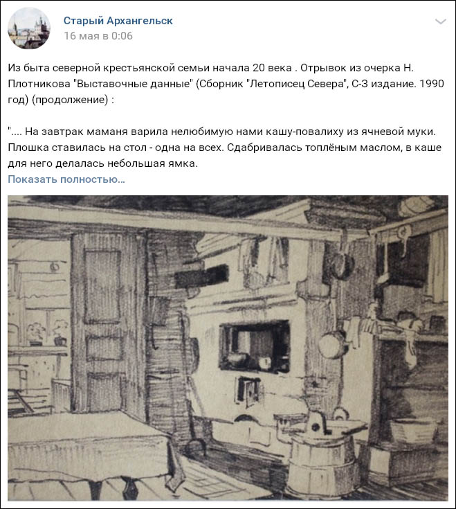 Старый_Арх_Воспом_Плотникова