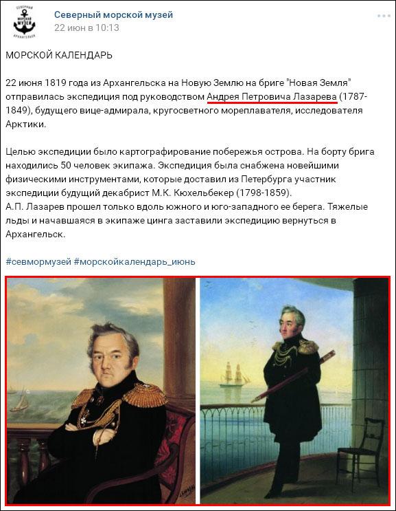 Портреты не Андрея а Михаила крас