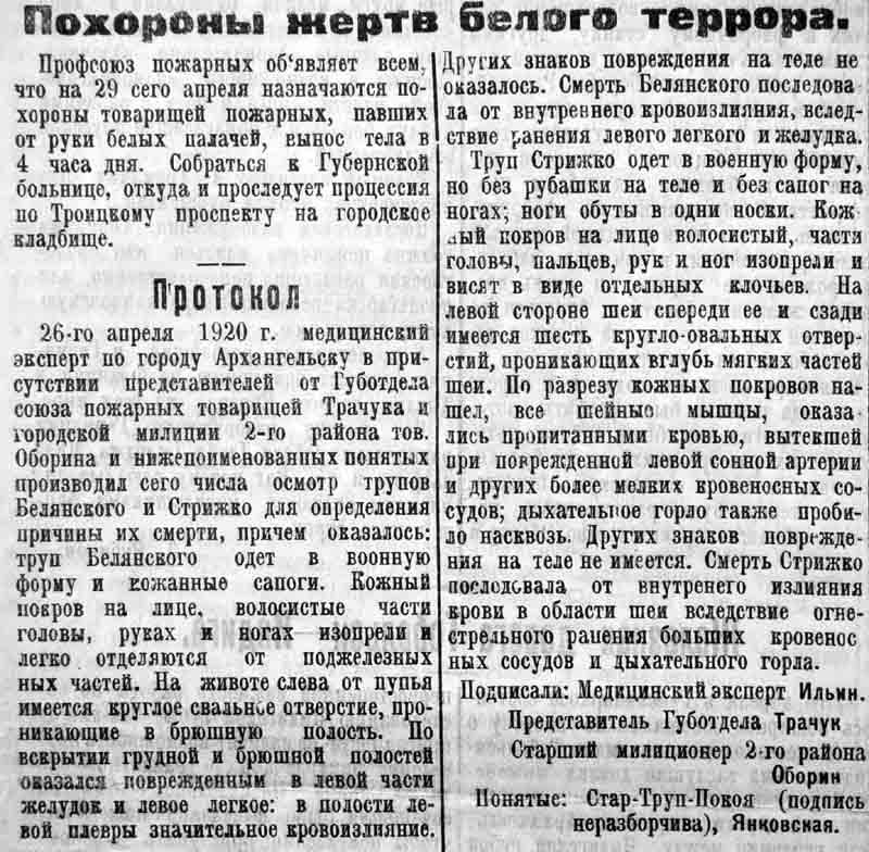 Изв.Арх-ого Губерн. Ревкома и Архгубкома Р. К. П. 29 апр. 1920 800