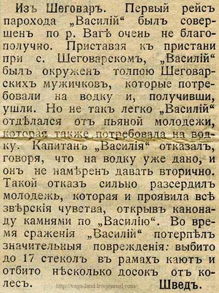 Шеговары 28 апр. 1907 450