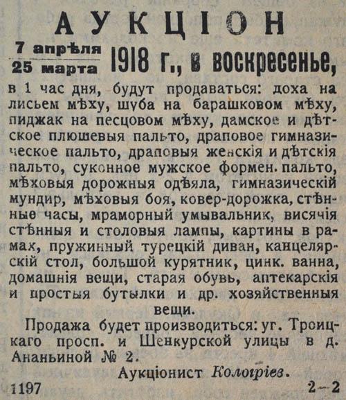 Аукцион 1918 500