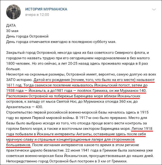 История Мурманска Иоканьга2