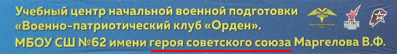 Герой_2_крас_800