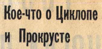 ЛГ_1980_01_Кое-что о Циклопе фр