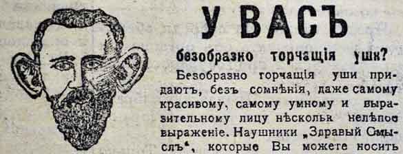 Одесское обозрение 15 янв 1908 фр 585
